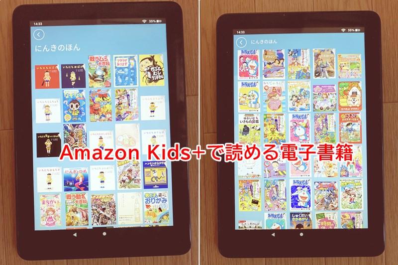 Amazon Kids+(アマゾンキッズプラス)で読める電子書籍本