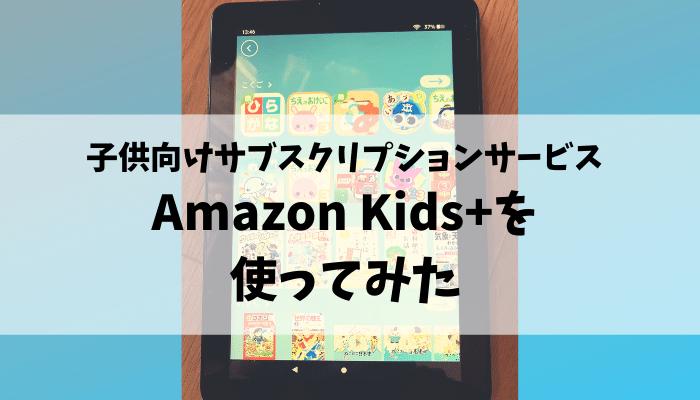 Amazon Kids+(アマゾンキッズプラス)とは?登録してみたので内容のレビュー