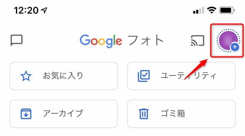 GoogleフォトアプリがiPhoneからバックアップが始まらない・できない