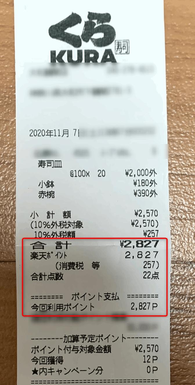 寿司 レシート くら