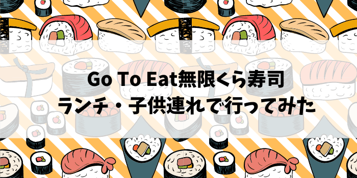 無限くら寿司にランチで子供連れでGo to Eatポイントゲットの話