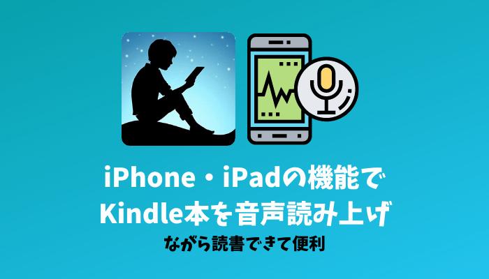 iPhone・iPadでKindle本の音声読み上げ