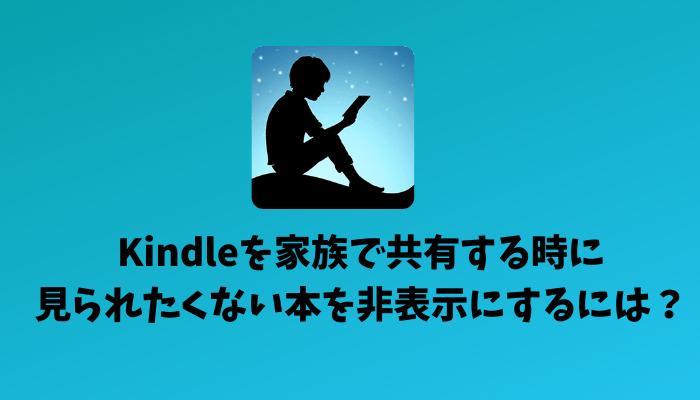 Kindleを家族で共有する場合に見られたくない本を非表示にする