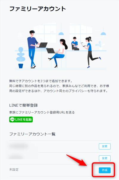 ファミリーアカウントは無料で3つまで追加できる