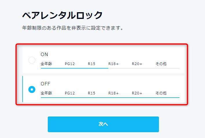 U-NEXTのペアレンタルロックの設定方法でR指定作品・アダルトコンテンツを非表示にする
