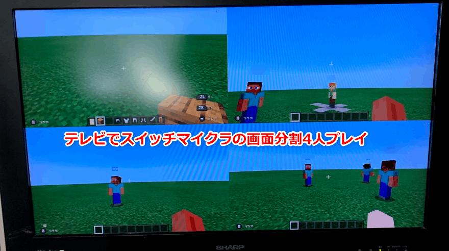 スイッチマイクラ画面分割で4人プレイする方法 ネットなしでマルチプレイ!