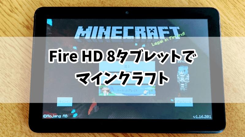 Amazon Fire HD 8タブレットでマインクラフトをやってみた