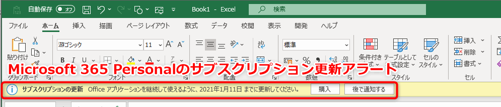microsoft personal 365 サブスクリプション更新アラート Officeアプリケーションを継続して使えるように○○日までに更新してください