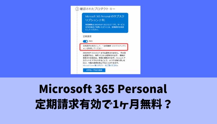 マイクロソフトオフィス365パーソナルの定期更新を有効にしたら1ヶ月無料なのか
