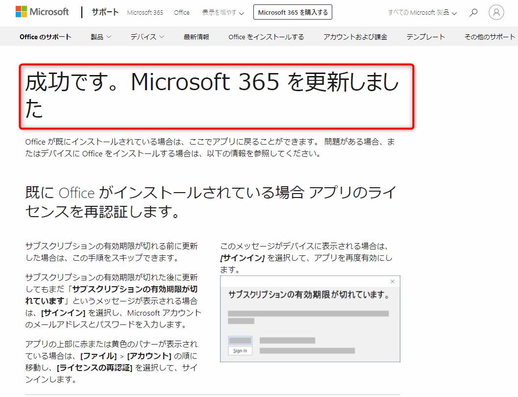 成功です。Microsoft 365を更新しました