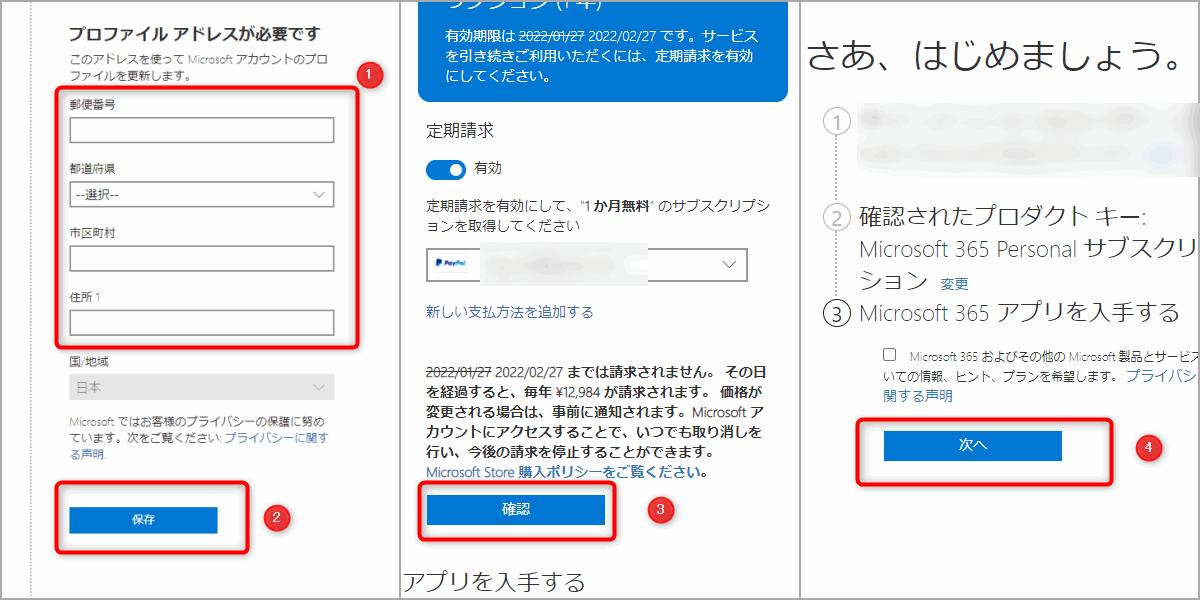 Microsoftアカウントのプロファイルアドレスを入力して保存