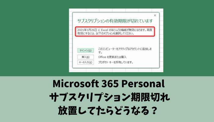 Microsoft 365 Personalのサブスクリプションが有効期限切れになるとどうなるのか?