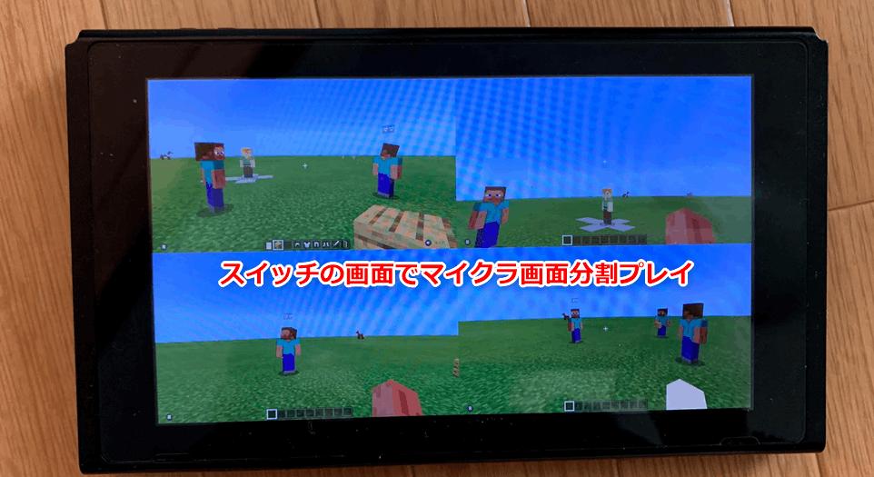 スイッチの画面でもマイクラ画面分割プレイも可能(小さいです)