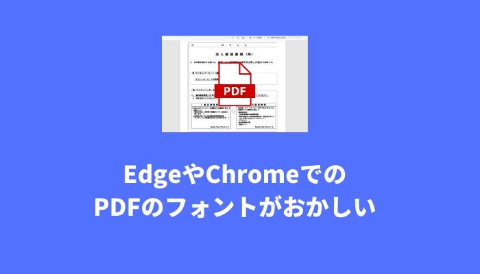 EdgeやChromeブラウザで表示したPDFのフォントがおかしい場合の対処法
