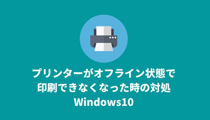 プリンターがオフライン状態で急に印刷できなくなった時のWindows10での対処法