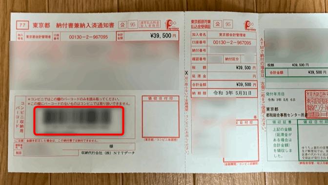 自動車税の納付書兼納入済通知書(東京都)