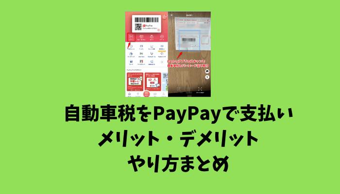 自動車税をPayPayで支払い メリット・デメリット