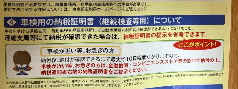 東京都の自動車税納付の車検用の納税証明書の確認について